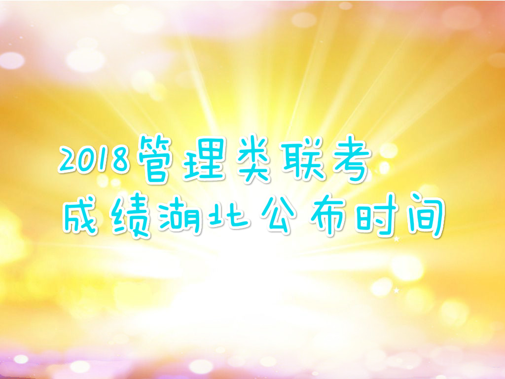 【通知】湖北省2018管理类联考考试成绩公布时间及复核办法