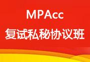 太奇备战2018mpacc/审计名校定制复试班抢位中,每校限一人
