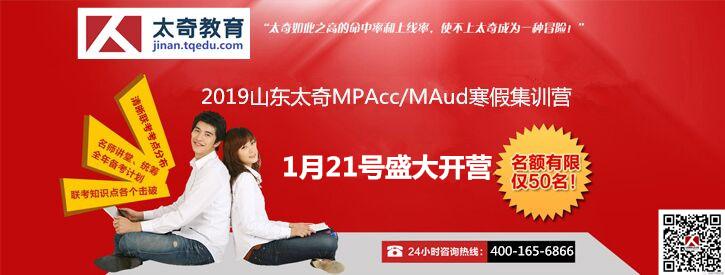 2019年山东太奇MBA MPAcc寒假集训班1月21号盛大开班