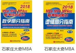 2019年MBA考试数学辅导:命题思路与题型剖析