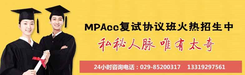 2018MPAcc协议班火热招生中!