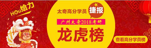 广州太奇2018年MBA/MPACC考试高分英雄榜