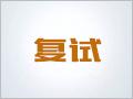 2018年沈阳太奇MBA/MPA复试辅导3月24日开班!