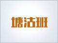 【通知】3.17太奇2019MBA/MPA/MEM辅导塘沽校区基础班正式开课