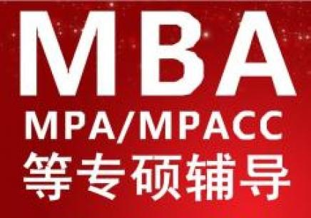 2019MBA/MPA/MPAcc/MEM基础(2)班6月16日开班啦!