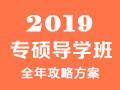 2019考研全程面授4月28日正式开班!