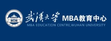 【特别关注】武汉大学2018年工商管理硕士(MBA)研究生复试