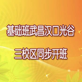 太奇MBA/MPAcc4月21-22日武昌汉口光谷基础二班开班,免费听