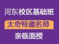 太奇MBA/MPAcc7月1日河东校区基础二班开课,免费试听