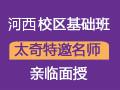 太奇MBA/MPAcc6月30日河西校区基础二班开课,免费试听