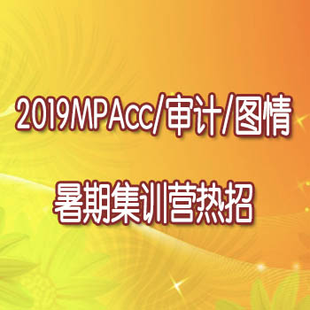 MPAcc 暑期集训营二期8月2日即将开营,仅有十席!