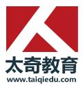 【招生简章】泰州太奇备战2019MBA/MPA协议班热招,限额优惠