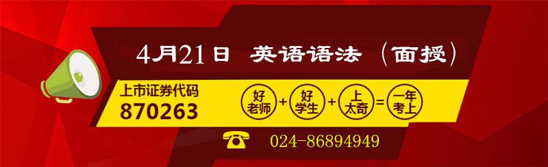 2018年沈阳太奇MBA/MPAcc/MAud基础班4月21日开班!