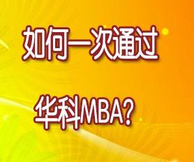 【重要】4月22日相约华科管院,如何备战一次考上华科MBA!