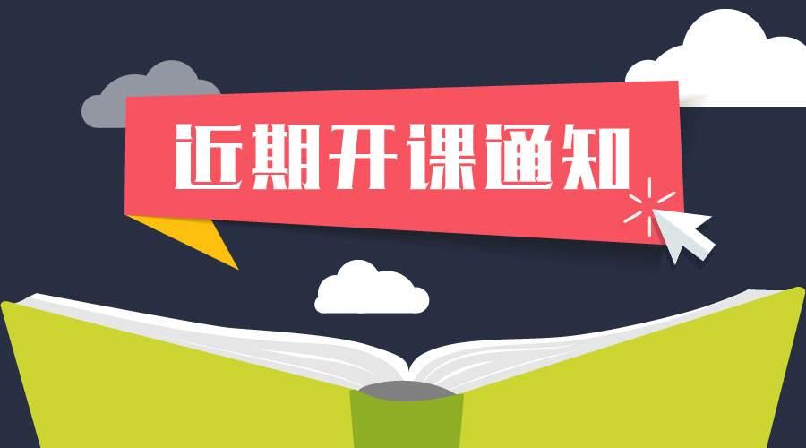 无锡MBA开班|太奇基础一班4月22日名师冷国财逻辑面授课!
