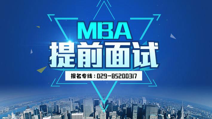 2019名校MBA小组面试备考经验分享之面试篇
