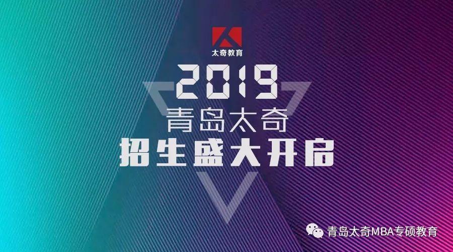 青岛太奇2019年招生盛大开启