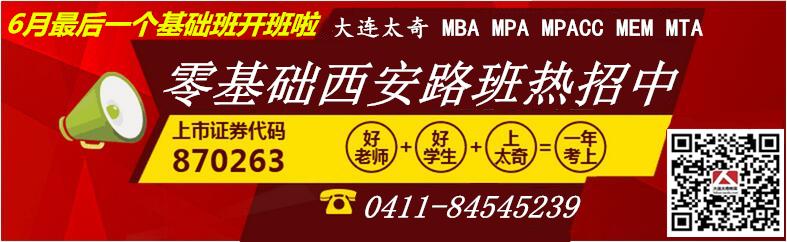 太奇6月10日MBA/MPAcc联考基础班最后一个班,西安路班报名啦
