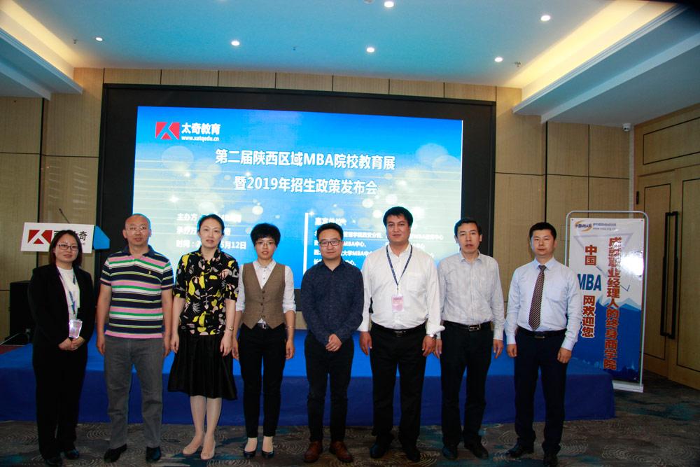 第二届陕西MBA院校展
