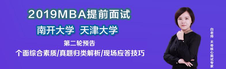 2019年天津名校MBA面试课程开班