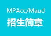 【招生简章】郑州太奇备战2019MPAcc/审计协议班限额热招