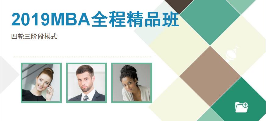 南昌太奇MBA/MPA全程精品班等你来战!