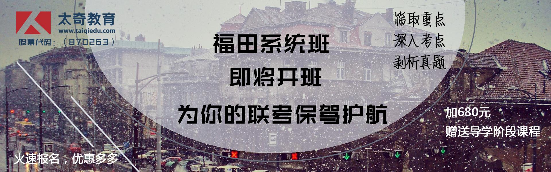 福田系统班