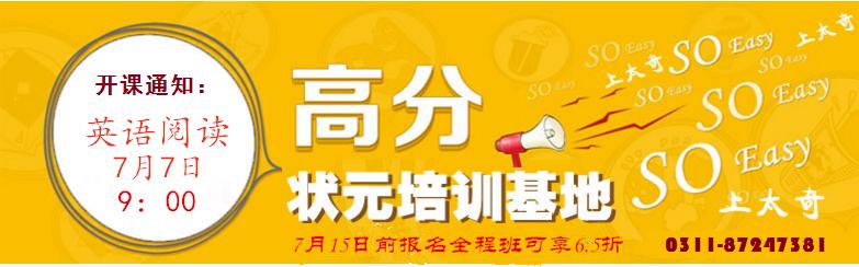 2019年石家庄太奇MBA高分状元培训基地产生啦!