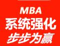 大连MBA系统强化二班8月即将开班,火热报名抢座中!