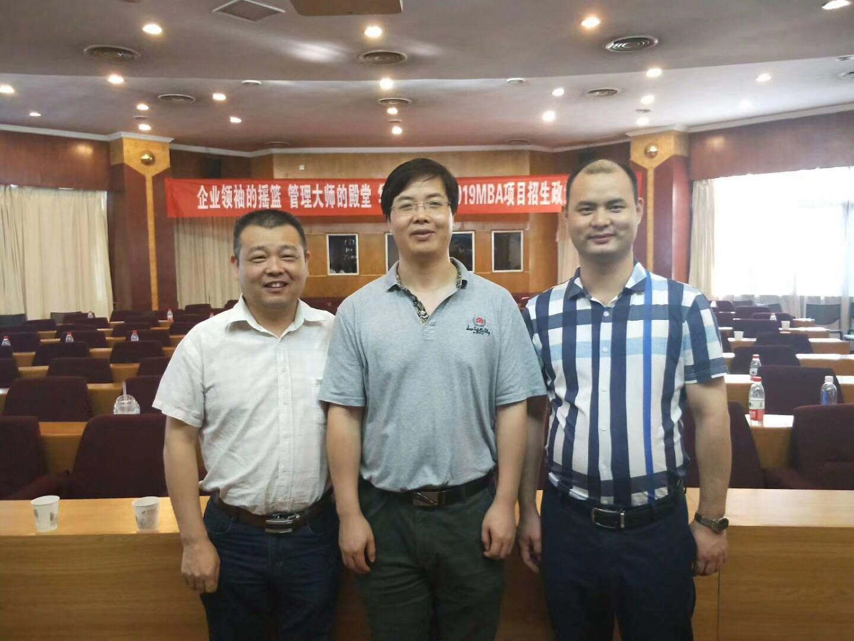 7月1日华科19MBA招生政策发布会