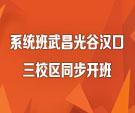 7月21-22日武汉太奇19年MBA/MPAcc系统班三校区同步开班免费试听