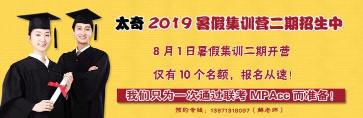武汉太奇MPAcc 暑期集训营二期8月2日即将开营,仅有十席!