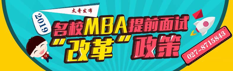 太奇备战2019MBA联考提前面试