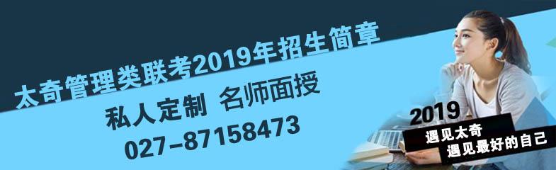 武汉太奇备战2019MBA/MPAcc联考高端班限额热招