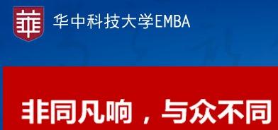 华中科技大学2019年EMBA招生简章