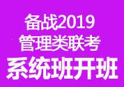 【19系统班班】9月23/24日合肥太奇MBA/MPAcc系统班全新开班