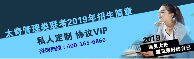 山东太奇2019年管理类专业硕士学位联考辅导招生简章
