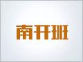 【模考通知】天津太奇2019MBA模考通知:南开校区三模11.17