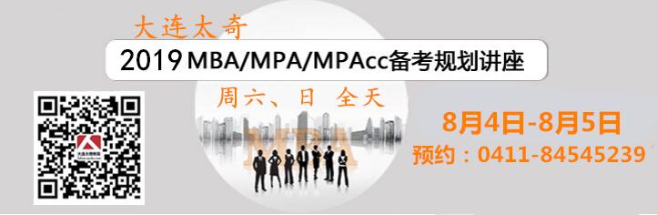 2019年MBA MPA MPAcc MEM Maud备考咨询会