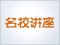 【公益讲座】8.19日西安太奇2019年MPAcc、MBA备考招生政策