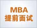 【西交大个面】8月西安交通大学MBA材料一对一辅导