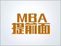 【提前面试】2019年西安名校MBA提前面试-全真模拟体验营