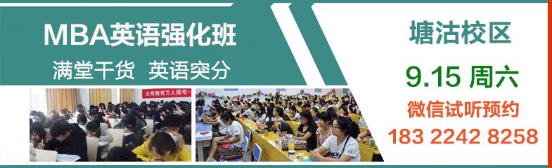 9月15日太奇MBA\MPAcc\MPA塘沽校区英语开班