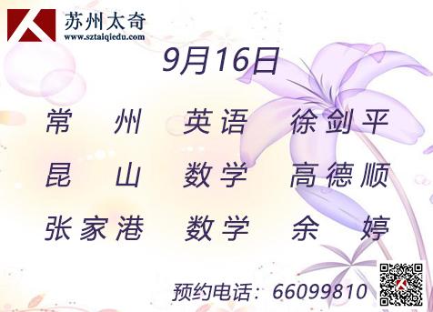 苏州太奇考研9.16日课程通知