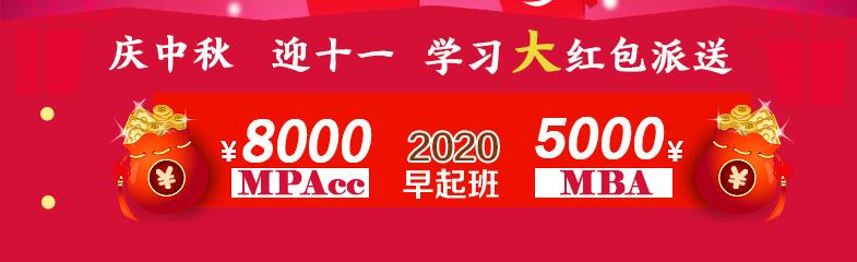 2020天津太奇MBA/MPACC名师班型介绍