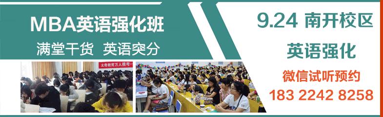 9月24日太奇2019MBA\MPA\MEM南开校区强化英语开班