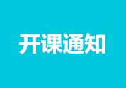 11月17-18日太奇19年MBA/MPAcc开课通知,热招中!