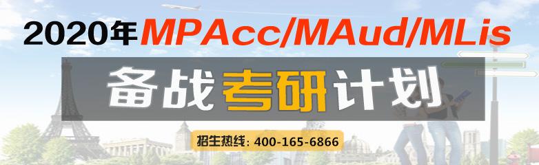 如何高通过率过2021MBA/EMBA/MPAcc联考,VIP协议班首选!