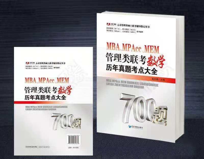 太奇出新书啦!经典版数学满分精题库!
