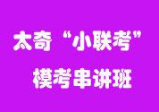 10月28日武汉太奇MBA/MPAcc/EMBA模考点题班开班,热招中!